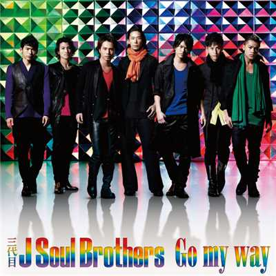 Go my way/三代目 J SOUL BROTHERS from EXILE TRIBE